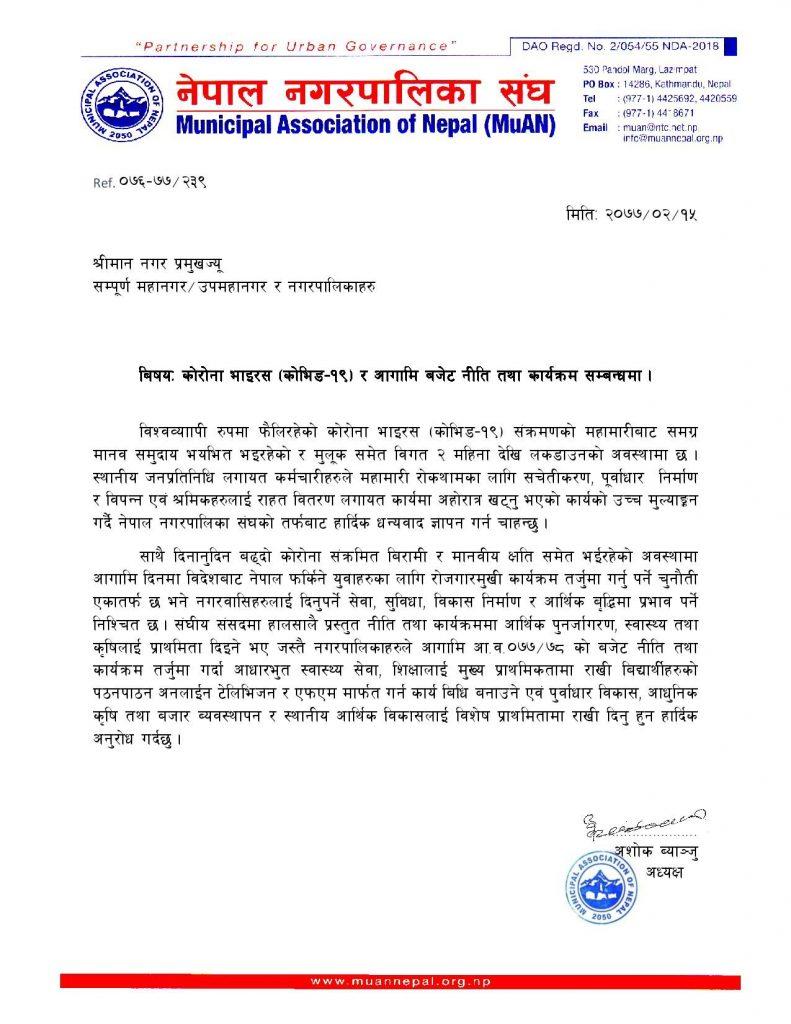 Letter all municipality budget niti karyakram