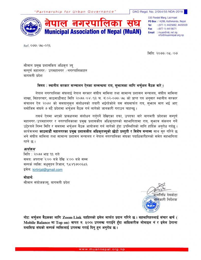 Letter CAO Bagmati 1