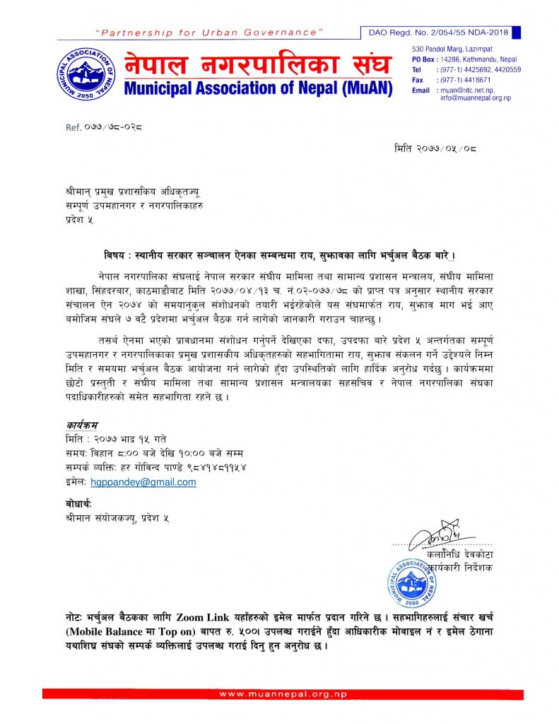 Letter CAO P5 1