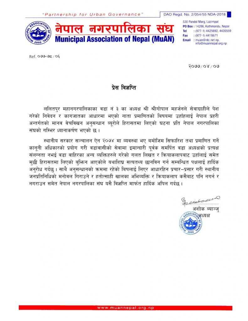 Press Release 12