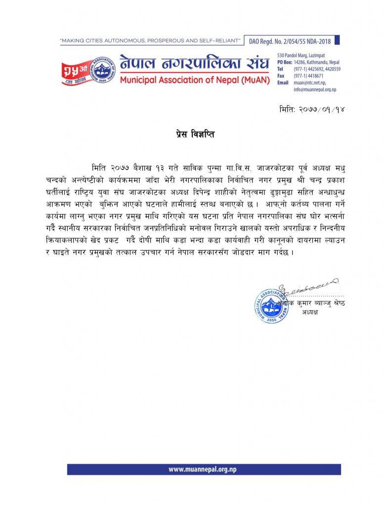 Press Release MuAN 1