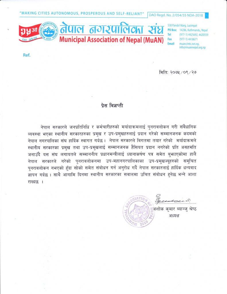 muan press release2