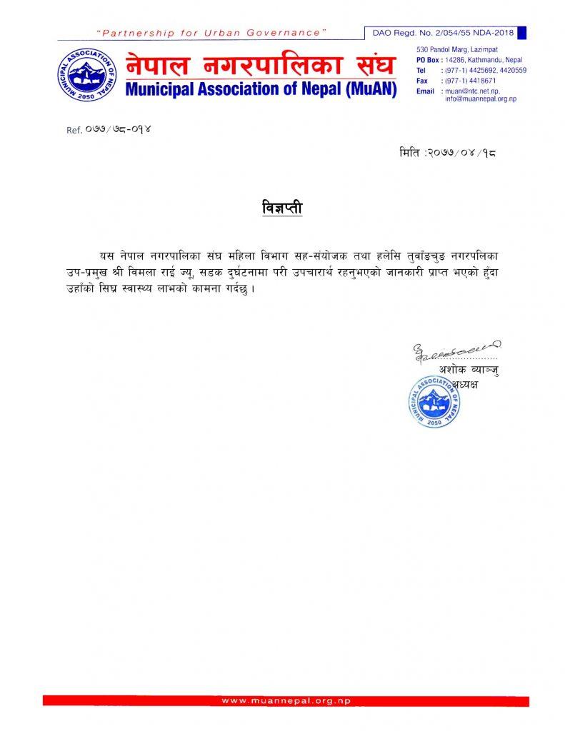 press release bimala 1